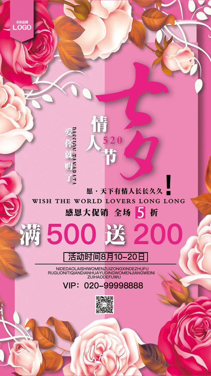 七夕情人节,520爱你就够了,感恩大促销海报