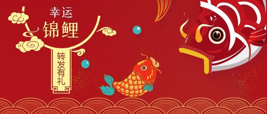中国风企业通用锦鲤公众号封面大图