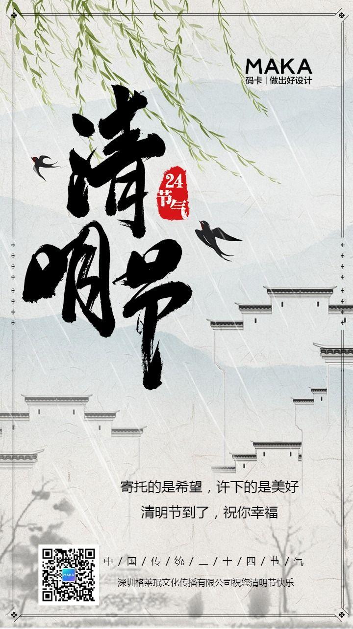 灰色中国风清明节日签问候祝福海报