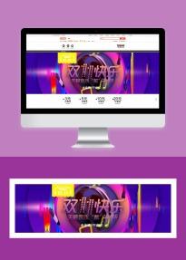 双十一全球狂欢节音响电商banner