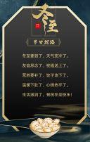 蓝色鎏金冬至祝福动态宣传H5模板