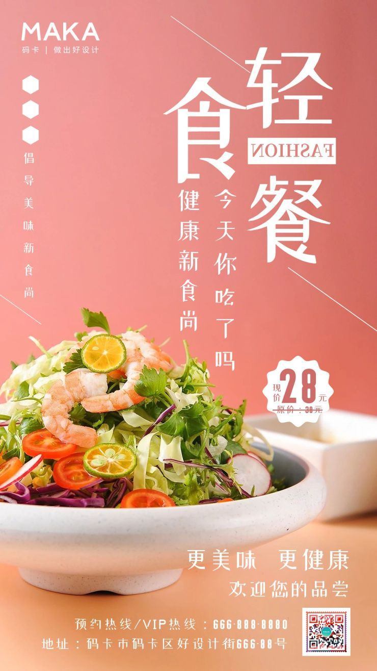 简约风轻食简餐宣传海报