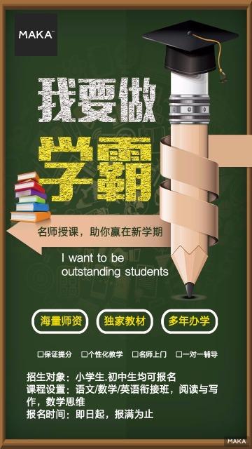 课程宣传海报设计