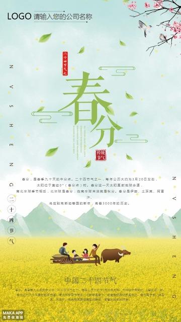 二十四节气春分海报