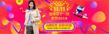 双十一全球狂欢节预售电商banner