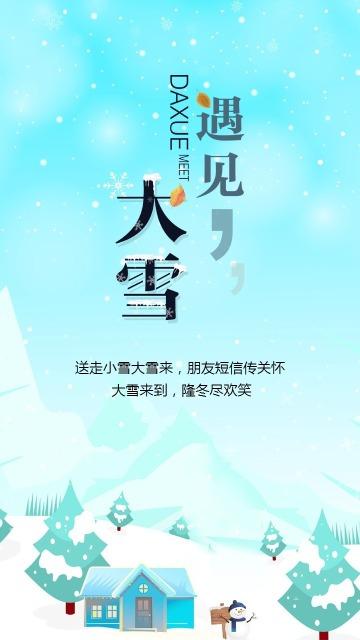蓝色文艺传统二十四节气大雪时节日签