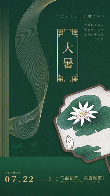 绿色国风奢华大气大暑节气海报