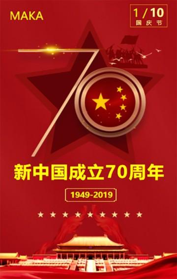 国庆节简约大气红色主旋律宣传H5