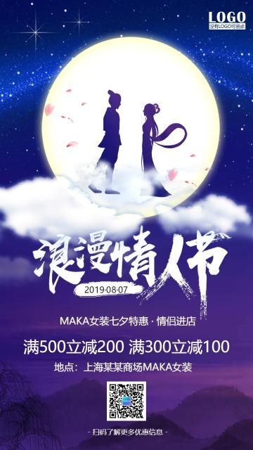 蓝色扁平简约七夕情人节商品活动促销宣传海报模板