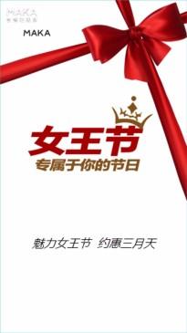 简约38女王节宣传海报