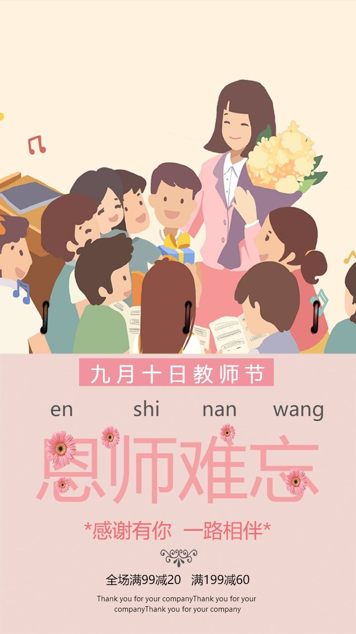 清新文艺9月10日感恩教师节快乐