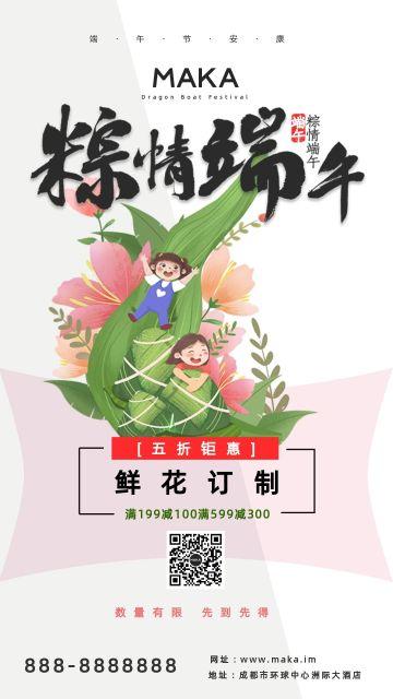 端午节简约手机宣传促销活动海报