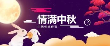 情满中秋传统节日促销宣传扁平简约风公众号封面头条