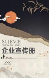 新古风企业宣传画册企业招商H5