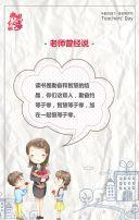 教师节感恩贺卡 教师节祝福 教师节快乐 活动邀请教师节