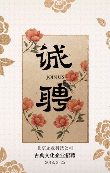 古典企业招聘 中国风