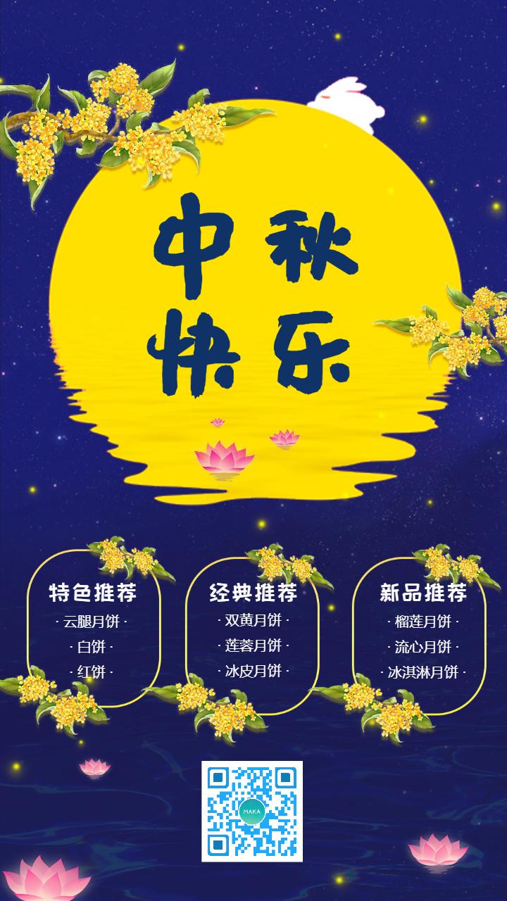 中秋节卡通深色促销宣传推广海报