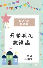 幼儿园开学典礼邀请函/亲子活动邀请函