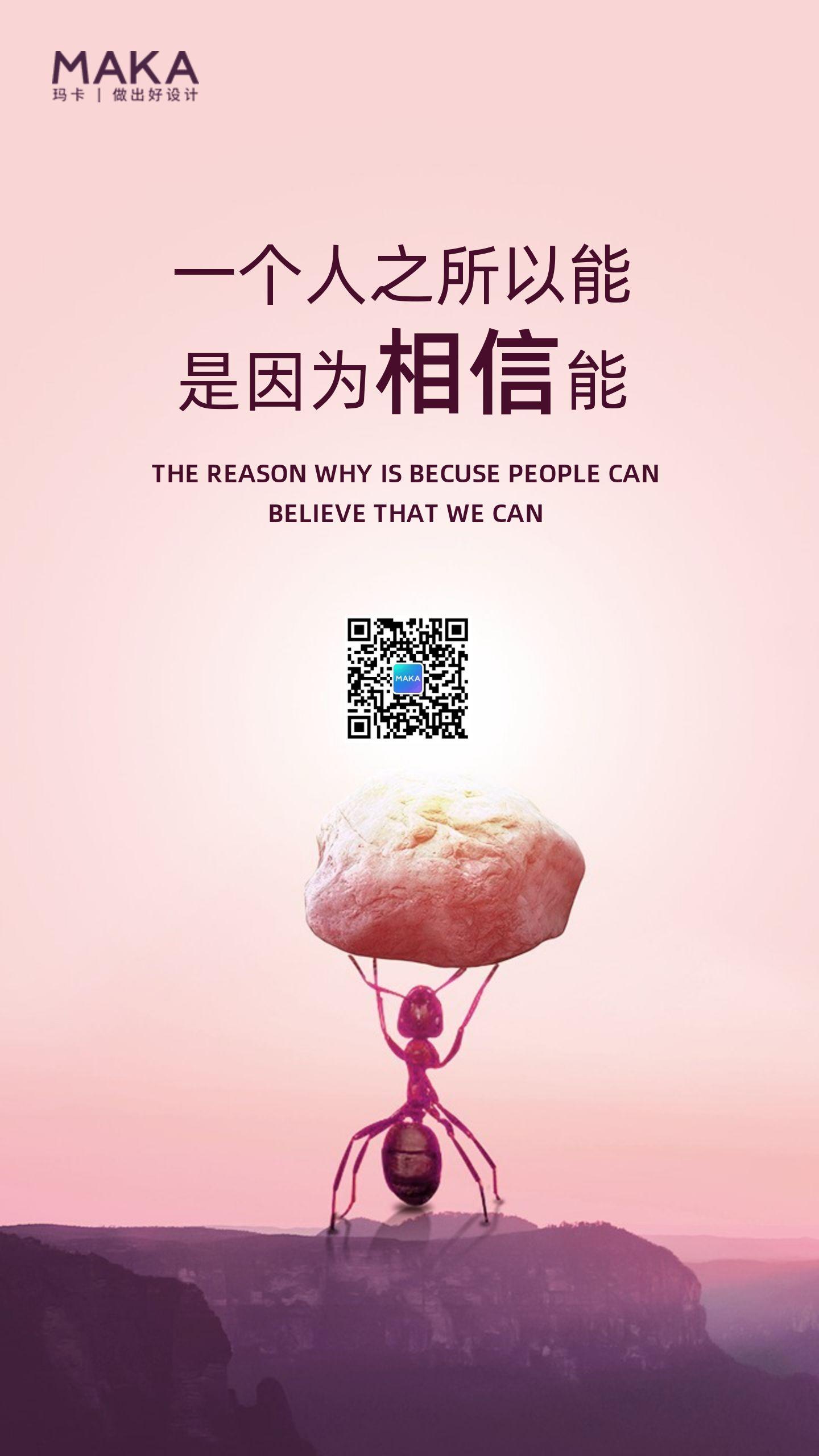 简约红色举起石头的蚂蚁励志企业文化相信自己励志宣传朋友圈日签宣传海报