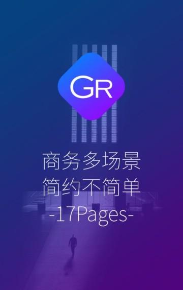 17页多场景简约大气公司介绍/产品介绍