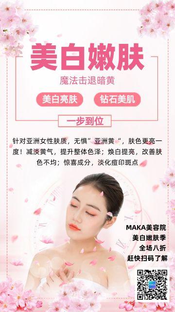 时尚炫酷美白嫩肤美容促销海报