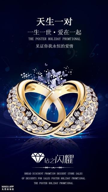 珠宝钻石饰品海报