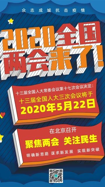 蓝色扁平2020两会时间通知公告手机海报