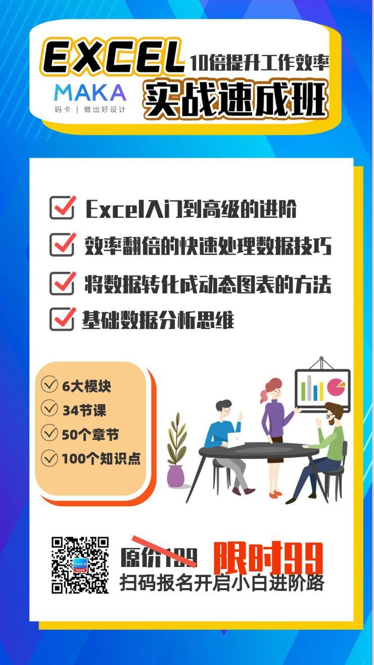 简约EXCEL办公软件课程培训宣传手机海报