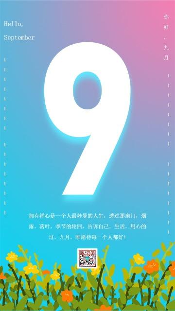 蓝色清新文艺你好九月励志宣言海报