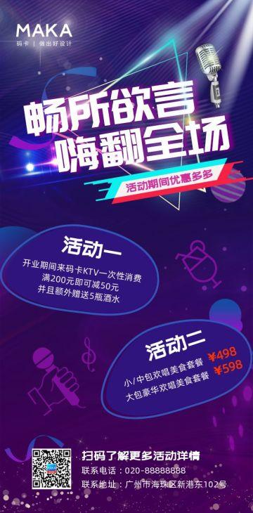 抖音风渐变狂欢KTV休闲文化娱乐促销宣传H5长页