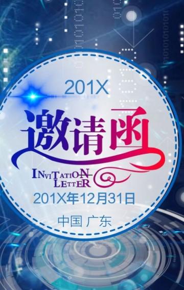 高端蓝色炫酷科技企业发布会通用邀请函.