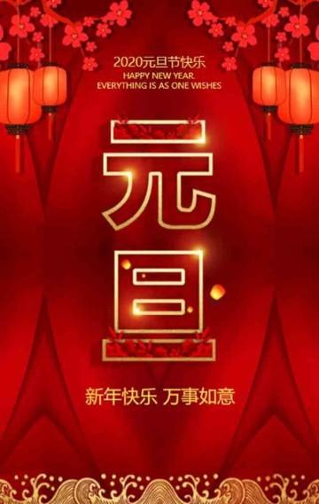 红色简约风跨年元旦新年宣传H5