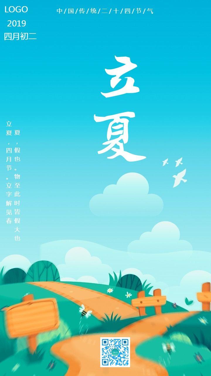 蓝色扁平简约风二十四节气立夏宣传海报