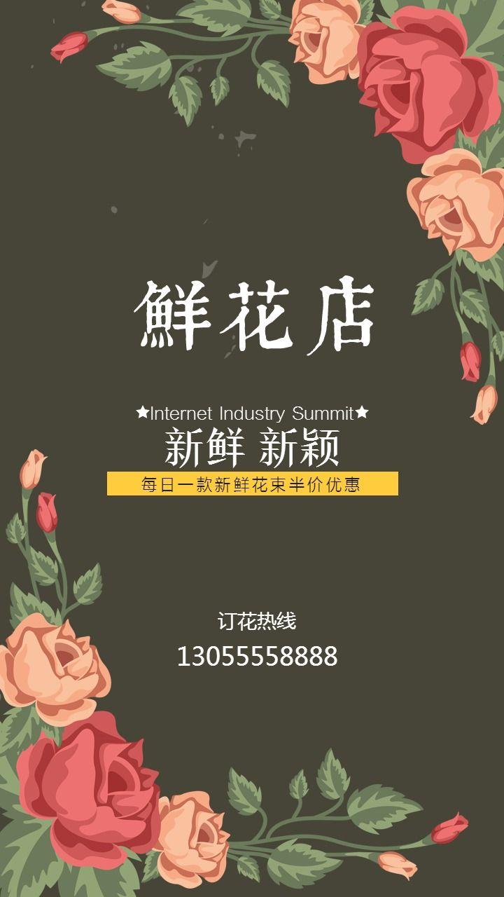 鲜花店鲜花促销活动宣传