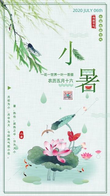 绿色清新插画设计风格中国传统二十四节气小暑心情日签海报