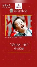 卓·DESIGN/萌红晒宝宝相册/生日百日周岁祝福相册/童年成长记录纪念册七夕  白色520表白圣诞