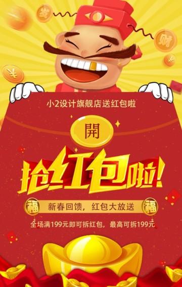 红色喜庆春节新年抢红包商场超市手机电器店铺活动促
