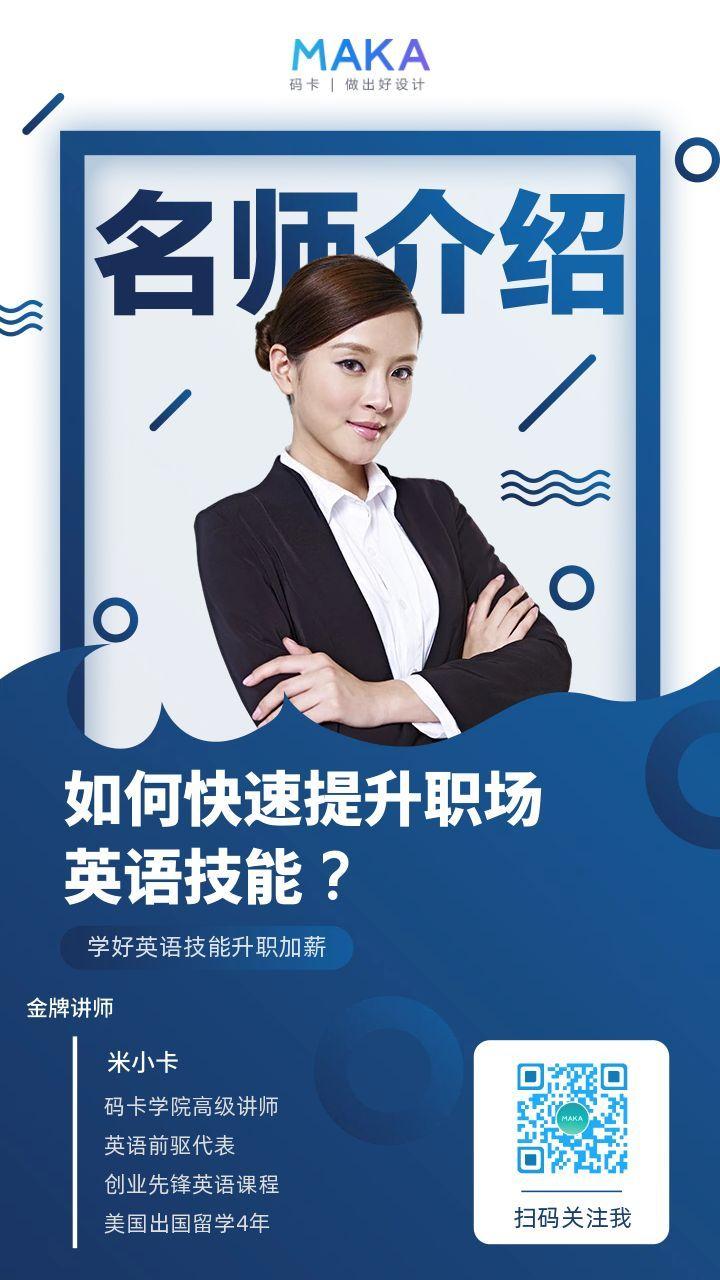 蓝色简约风格语言培训名师介绍海报