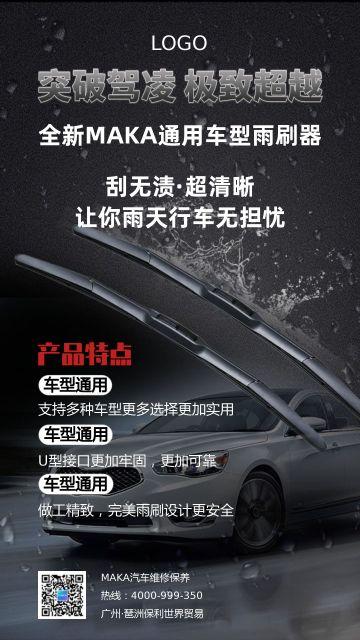 黑色简约大气汽车服务雨刷器汽车配件产品推广维修保养行业产品推广海报