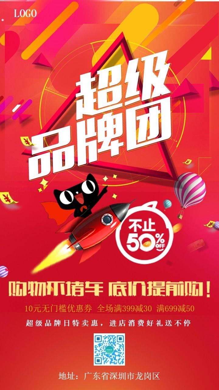 红色大气天猫淘宝品牌盛典SALE促销折扣抢购手机海报