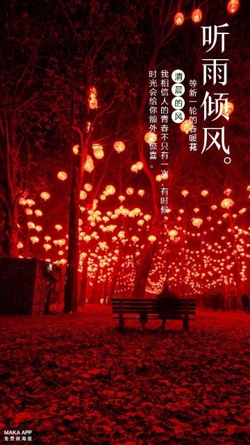 红色浪漫唯美彩灯旅游摄影海报