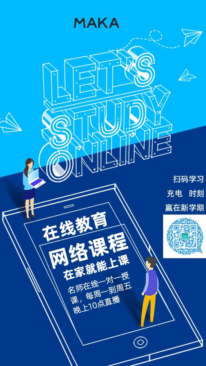 扁平化线上网络教学宣传招生