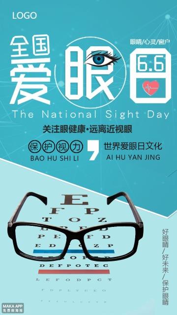 蓝色卡通全国爱眼日保护眼睛公益海报