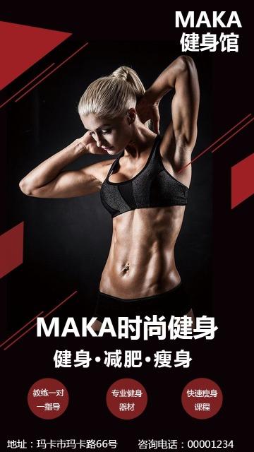 黑色扁平简约风格减肥健身手机宣传海报