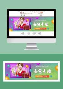 淘宝时尚炫酷女包活动促销店铺banner