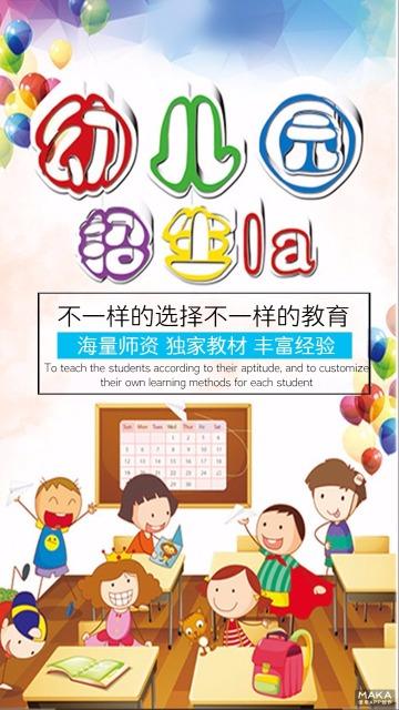 幼儿园招生啦 简约卡通宣传海报