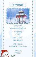 冬令营招生卡通寒假招生宣传H5