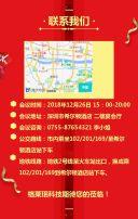 中国红洒金版公司/企业年终客户答谢会、年会、年终盛典、年度盛典、颁奖晚会、周年庆邀请函