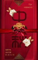 红色中国风中秋节公司企业祝福贺卡H5