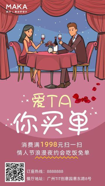 红色简单大气情人节爱TA我买单扫码免单活动宣传手机海报